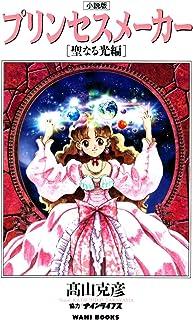 プリンセスメーカー 聖なる光編