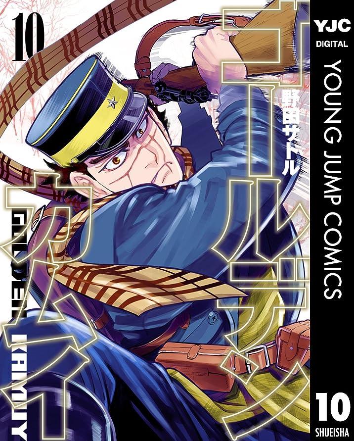 各威信富ゴールデンカムイ 10 (ヤングジャンプコミックスDIGITAL)