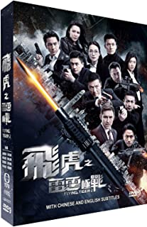 Flying Tiger II ( HK TVB Drama, Deluxe Version, All Region, English Subtitles, 30 Eps )