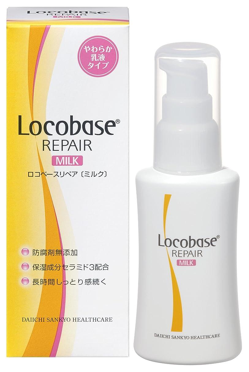 リクルートきつく賞ロコベース リペア ミルク 48g