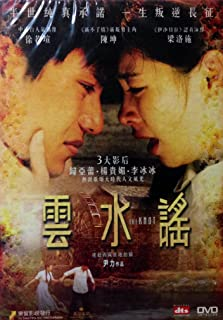 THE KNOT (2006) By JOY SALES Version DVD~In English w/ Chinese & English Subtitles ~Imported From Hong Kong~