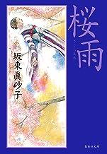 表紙: 桜雨 (集英社文庫) | 坂東眞砂子