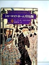 シャーロック・ホームズ全集〈1〉シャーロック・ホームズの冒険 (1977年)