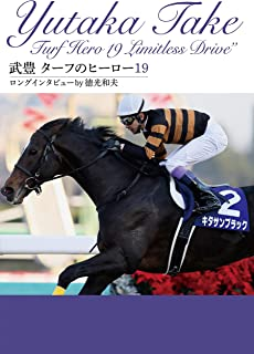 ターフのヒーロー19 ~ロングインタビュー by 徳光和夫~ [DVD]