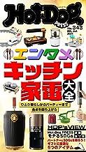 Hot-Dog PRESS (ホットドッグプレス) no.343 エンタメキッチン家電大全 [雑誌]