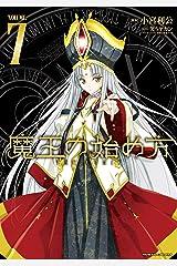 魔王の始め方 THE COMIC 7 (ヴァルキリーコミックス) Kindle版