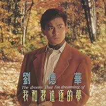 Wo He Wo Zhui Zhu De Meng