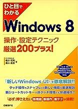 表紙: ひと目でわかるWindows 8 操作・設定テクニック厳選200プラス! | 橋本 和則;橋本 直美