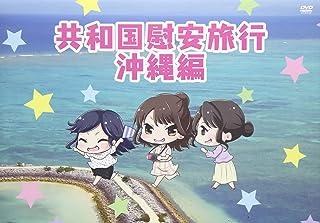共和国慰安旅行 沖縄編 [DVD]