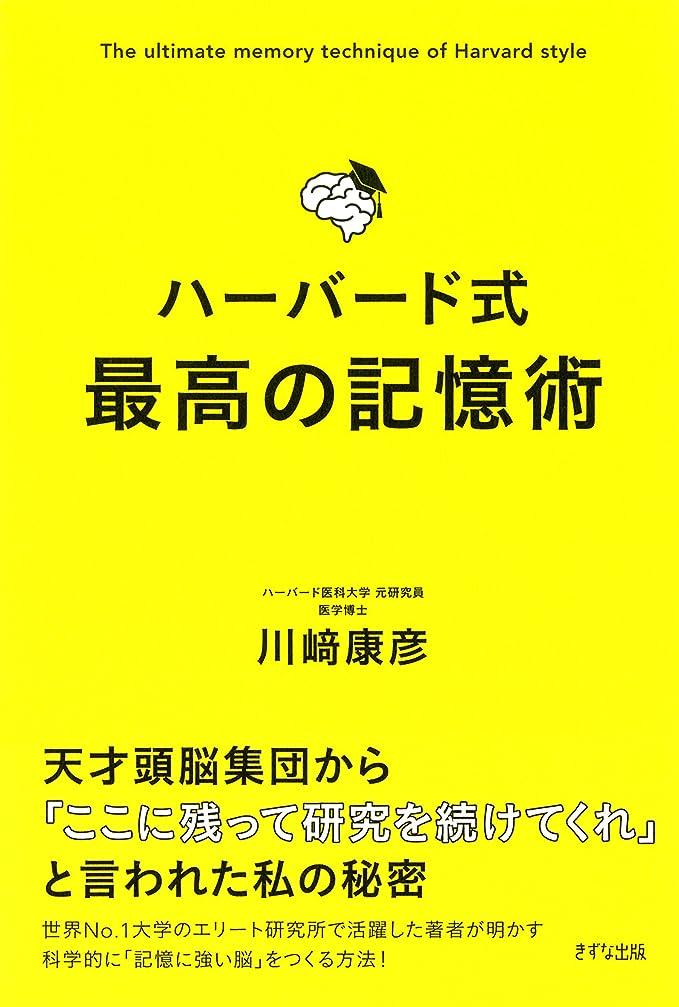 甘やかす温帯グレートオークハーバード式 最高の記憶術 (きずな出版)