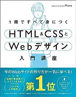 【Amazon.co.jp 限定】1冊ですべて身につくHTML & CSSとWebデザイン入門講座 (DL特典: CSS Flexbox チートシート)...