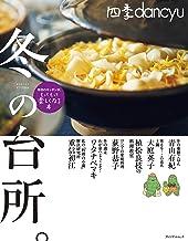 表紙: 四季dancyu 冬の台所。 | プレジデント社