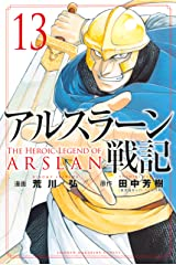 アルスラーン戦記(13) (週刊少年マガジンコミックス) Kindle版