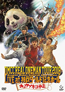 キュウソネコカミ DMCC REAL ONEMAN TOUR 2018 -Despair Makes Cowards Courageous- Live at 神戸ワールド記念ホ...