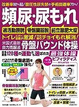 表紙: わかさ夢MOOK137 頻尿・尿もれ 米国式最新自力克服法 骨盤バウンド体操 (WAKASA PUB) | わかさ・夢21編集部