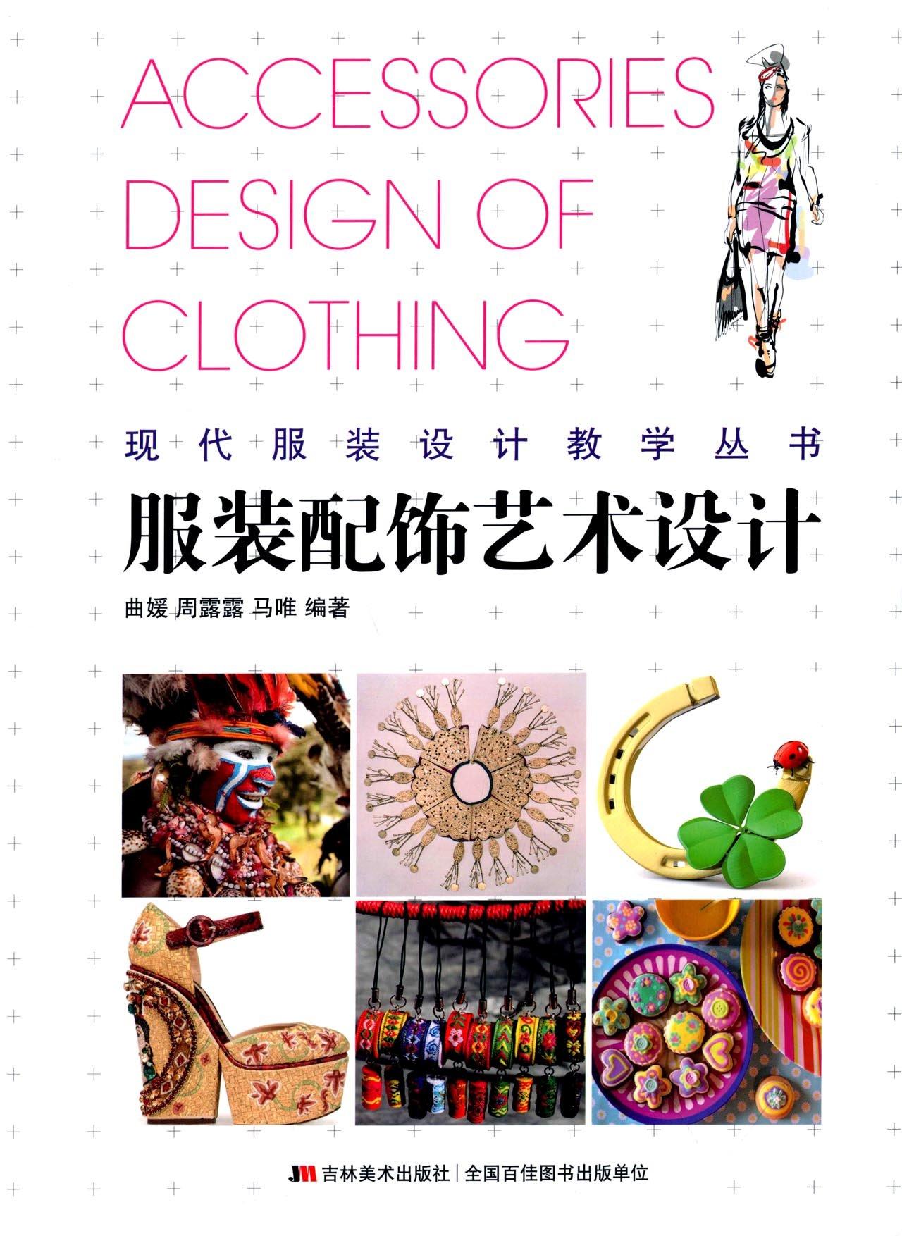 現代の服のデザイン教育シリーズ:服のアクセサリーアートデザイン
