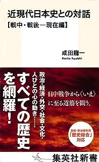 近現代日本史との対話【戦中・戦後―現在編】 (集英社新書)