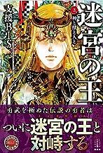 表紙: 迷宮の王 3 神と獣と人と 電子書籍特典付き (レジェンドノベルス) | 目黒詔子