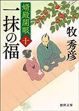表紙: 婿殿開眼十 一抹の福 (徳間文庫) | 牧秀彦