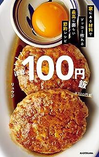 ほぼ100円飯 家にある材料でソッコー作れる最高に楽しい節約レシピ...