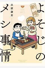 新婚よそじのメシ事情【カラー増量版】 (3) (バンブーコミックス) Kindle版