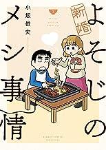 新婚よそじのメシ事情【カラー増量版】 (3) (バンブーコミックス)