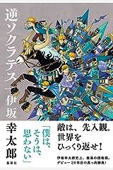 逆ソクラテス (集英社文芸単行本) Kindle版