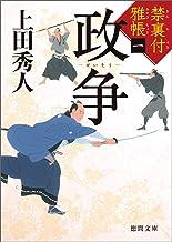 表紙: 禁裏付雅帳 一 政争 (徳間文庫) | 上田秀人