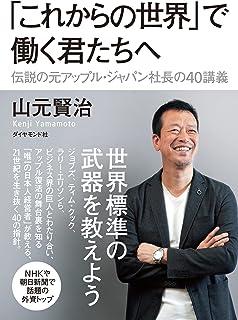 伝説の元アップル・ジャパン社長の40講義 「これからの世界」で働く君たちへ