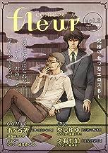 【無料】COMICフルール vol.2 (フルールコミックス)