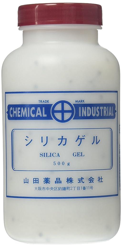 アーカイブ青写真覗く山田薬品 シリカゲル 500g