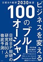 表紙: 日経BP総研2030展望 ビジネスを変える100のブルーオーシャン | 日経BP総研