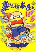 表紙: 暴れん坊本屋さん(2) (ウンポコ・コミックス) | 久世番子