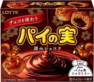 ロッテ チョコを味わうパイの実(深みショコラ) 69g ×10個