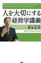表紙: 人を大切にする経営学講義 | 坂本 光司