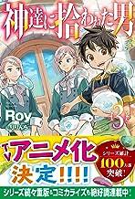表紙: 神達に拾われた男3 (HJ NOVELS) | Roy