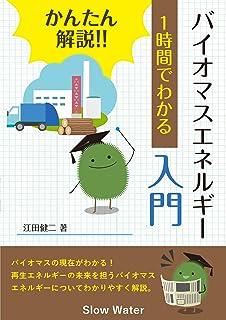 かんたん解説!! 1時間でわかる バイオマスエネルギー入門: バイオマスエネルギーの過去・現在・未来を紹介 日本と世界の事例が満載! 1時間でわかるシリーズ