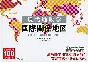 表紙: 現代地政学 国際関係地図 | パスカル・ボニファス
