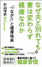 表紙: 「つながり」と健康格差 なぜ夫と別れても妻は変わらず健康なのか (ポプラ新書)   村山洋史
