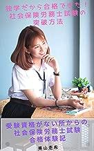 独学だから合格できた!社会保険労務士試験の突破方法。: 受験資格がない所からの社会保険労務士試験合格体験記 (美山文庫)