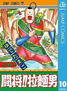闘将!! 拉麺男 10 (ジャンプコミックスDIGITAL)