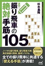 表紙: 速効!振り飛車の絶対手筋105 (マイナビ将棋BOOKS) | 杉本 昌隆