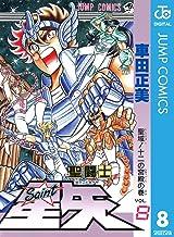 表紙: 聖闘士星矢 8 (ジャンプコミックスDIGITAL) | 車田正美