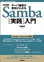 表紙: 【改訂新版】サーバ構築の実例がわかるSamba[実践]入門 | 髙橋基信