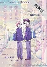 終わりにはじめる恋のはなし(1)【期間限定 無料お試し版】 (arca comics)