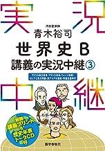 表紙: [音声DL付]青木裕司世界史B講義の実況中継(3) 実況中継シリーズ | 青木裕司