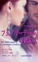 The Pryce Family Book 1 The Billionaires Counterfeit Girlfriend (Japanese Edition)