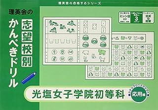 志望校別かんぺきドリル 光塩女子学院初等科(応用) (理英会の合格するシリーズ)