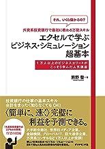 表紙: 「それ、いくら儲かるの?」外資系投資銀行で最初に教わる万能スキル エクセルで学ぶビジネス・シミュレーション超基本 | 熊野 整