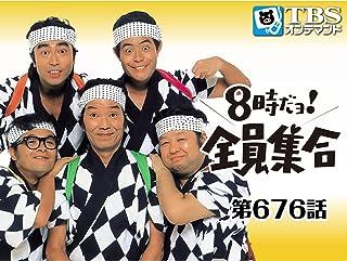 8時だョ!全員集合 #676【TBSオンデマンド】